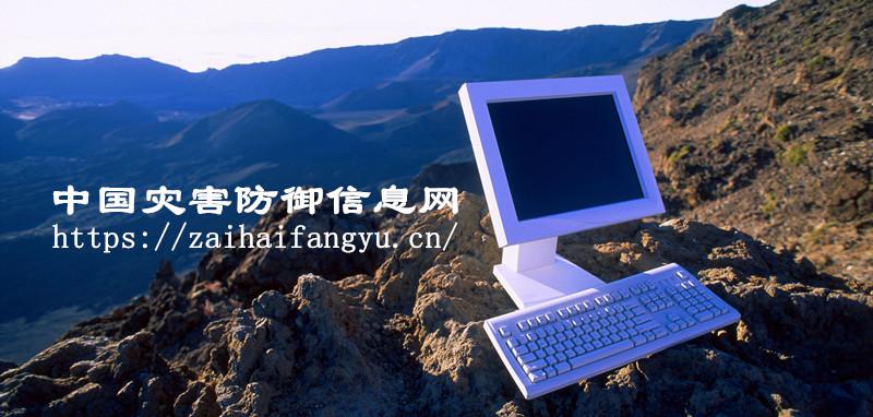"""""""中国灾害防御信息网""""正式上线"""