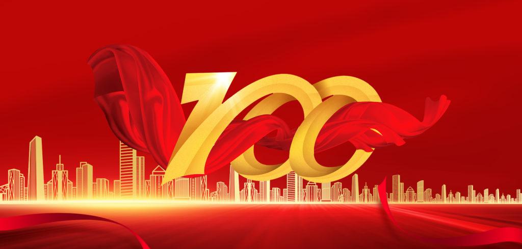 百年风华正茂时 万里河山气象新 ——写在中国共产党成立100周年之际